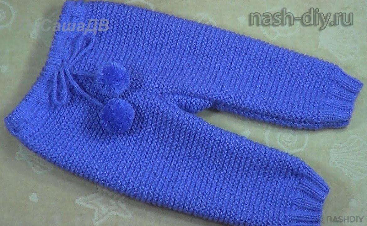 детские вязаные штанишки спицами 3 6 мес
